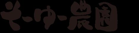信州松本波田のスイカ通販 | そーゆー農園
